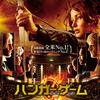 購入6年めにしてプリンタをセットアップ/「ハンガー・ゲーム The Hunger Games(2012)」。