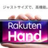 【楽天モバイル】楽天ハンド(rakuten hand)レビュー