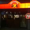 秋吉ニュー神田店で立ち飲み焼き鳥(神田)