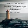 【終了】かもめのジョナサン/リチャード・バック【新宿読書会】