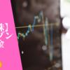 【米国株】ベライゾンからの配当金