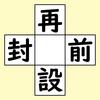 【脳トレ】漢字穴埋め 399問目