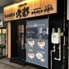 【今週のラーメン3271】 RAMEN 火影 produced by 麺処ほん田 (東京・大井町) 鶏だし 塩RAMEN + 味玉 ~透明感が確かに伝わるHONDAスピリッツ!崇高なる鶏塩麺!