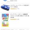 Amazon マーケットプレイスで出品者情報を確認する方法
