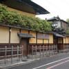 【京都】京都御三家 200年の歴史がある柊家旅館(ひいらぎや)宿泊記
