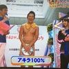 倉野尾成美とアキラ100%の2ショットwww