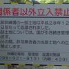 米兵が死亡した名所タナガーグムイ、立ち入り禁止へ