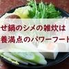 寄せ鍋のシメの雑炊は栄養満点フード!積極的に子どもに食べさせたい