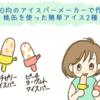 子どものおやつに、桃缶を使った簡単手作りアイスバー2種