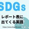 SDGsのレポート表に出てくる英語