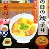 本棚:『あの日の親子丼 食堂のおばちゃん6』