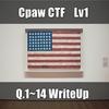 CTF初心者によるCpawCTF Lv1のWriteUp
