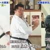 9月30日 沖縄の大家族の八木家!伝統空手で三戦(サンチン)の使い手?
