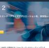 AWS EC2,Docker,VMで利用可能な Amazon Linux 2がリリース