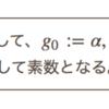 ライトの素数表現関数