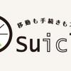 レンタル自転車「Suicle(スイクル)」を使ってみた。