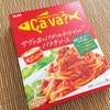 S&B「サヴァ缶とパプリカチリトマトのパスタソース」トマト感強っ。