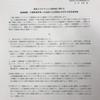 民医連がコロナウイルス対策について県に申し入れ