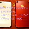 iPhoneSEから中古のiPhone7に買い換えたよレポート٩( 'ω' )و【スマホはコスパ命派】