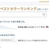 【呪】電子書籍の売上ランキングで273,914位を獲得