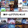 【新作】マジで面白いおすすめのゲームアプリランキング。人気無料オンラインRPGゲームから名作アクション、オフラインでできるパズルアプリまで幅広くご紹介【iPhone・Android・iPad】