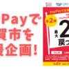 PayPayで古賀市を応援企画