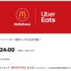 マクドナルド Uber Eats 配送料無料キャンペーン 2月21日まで!