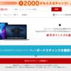 Rakuten Rebates、Apple公式サイト購入で4%ポイント還元となる期間限定キャンペーン