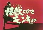ザ・ウルトラマン43話「怪獣になったモンキ!?」 ~ピグとモンキの泣かせる佳品!