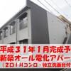 鳥取大学生協には掲載されていない 人気のオール電化 新築物件 !フェリーチェ