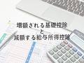 増額される基礎控除額と減額される給与所得控除額
