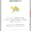エポスカードアプリから「ゴールドカードの招待状を準備中です」という通知がきました。