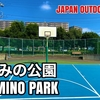#48 FUJIMINO PARK / ふじみの公園 - JAPAN OUTDOOR HOOPS