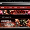 【GEREO】アラガミチャレンジ ガルム 攻略(メモ) -ビスコの場合- ゴットイーターレゾナントオプス
