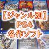 【ジャンル別まとめ】PS4おすすめ名作ゲームソフト一覧|絶対やるべき人気の神ゲーはこれだ!