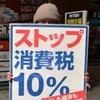 消費税の増税ストップ宣伝