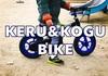 ストライダーがおススメじゃない理由?!最新キッズ用自転車は『ケルコグバイク』