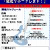 ベースビギナーズ倶楽部開催!!