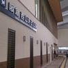 高速バスから京都・嵐山へアクセス。『高速長岡京』バス停がなかなか便利でした