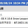 Snow Leopardを購入