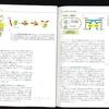 細胞の分子生物学(その25)