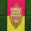 『KALDI』の高カカオチョコレート「シングルオリジンチョコレート サモア70%」を購入。食べた感想を書きました