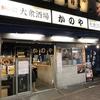 日曜日の宵、上野で飲む〜大衆酒場かのや〜