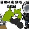 ツーリング 〜浜松城〜