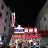 台湾台東 神仙滷味 寶桑豆花