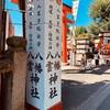 御朱印巡り #006-001 八幡八雲神社