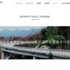 【お知らせ】Reproのオウンドメディア「グロースハックジャーナル」がリニューアルしました!