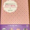 「私のタイ語手帖 単語絵本とかんたんフレーズ」レビュー