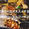 これを食べずに香港は語れない!?現地の人がオススメする香港のローカルフード3選!