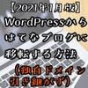 【2021年1月】実録・WordPressからはてなブログへの移転手順(独自ドメイン引き継がず)